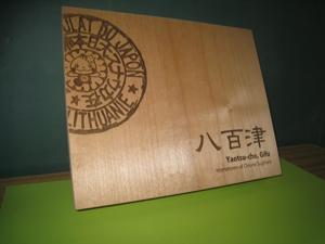 pl-yaotsu-w300